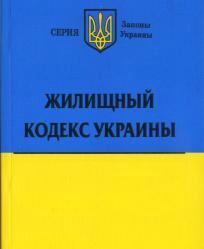 жилищный кодекс
