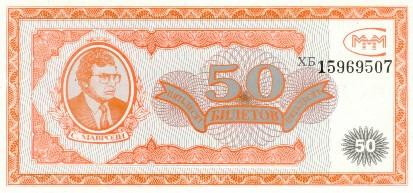 МММ. 50 билетов