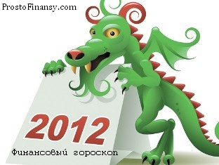 финансово-денежный гороскоп 2012