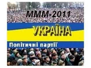 политическая партия ммм