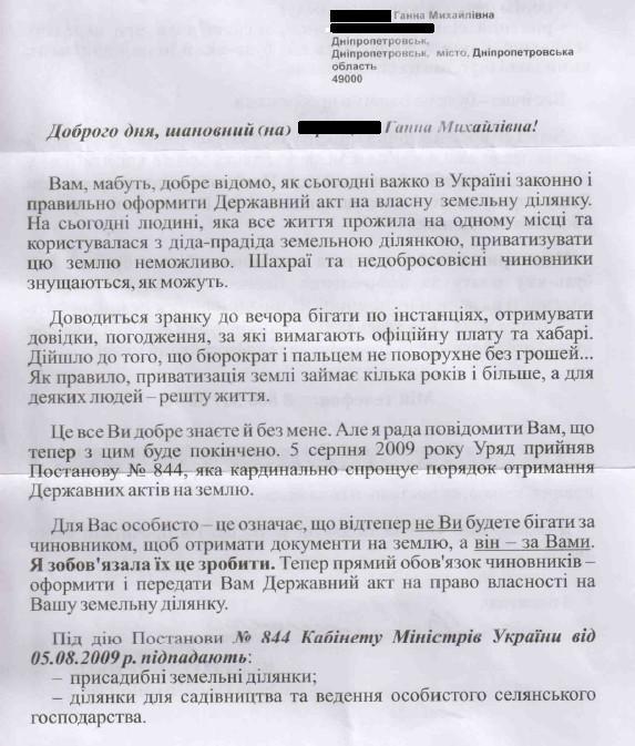 Письмо от Юлии Тимошенко 1