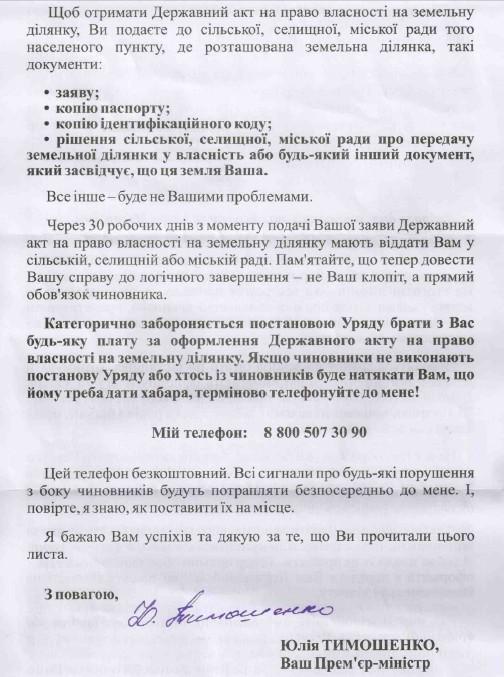 Письмо от Юлии Тимошенко 2