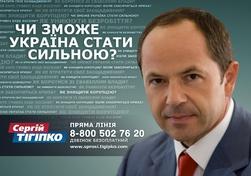 Спроси Сергея Тигипко