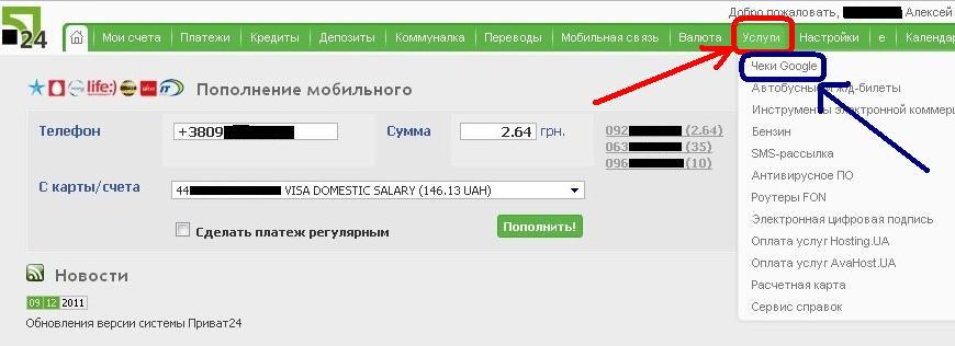 выплата чеков Гугл через Приват 24