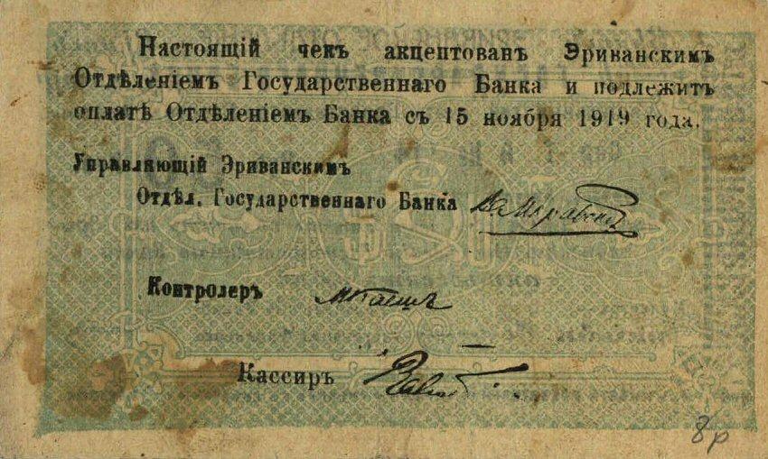 армянский чек 1919 номиналом 50 руб