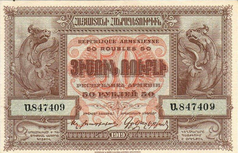 armeniap30-50rubles-1919-donatedoy_f