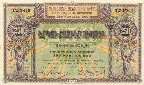 armeniap32-250rubles-1919-donatedfvt_f