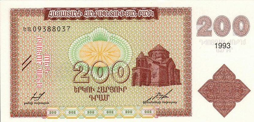 200 армянских драм