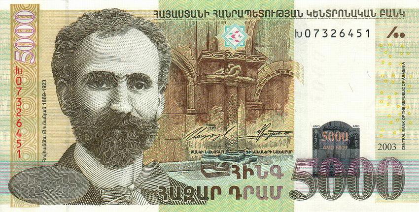5000 современных армянских драм