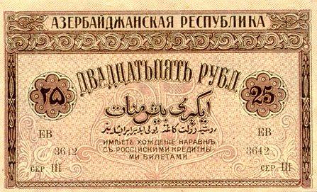 azerbaijanp1-25rubles-1919-donatedos_b