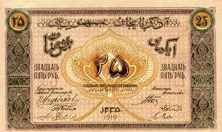 25 азербайджанских рублей