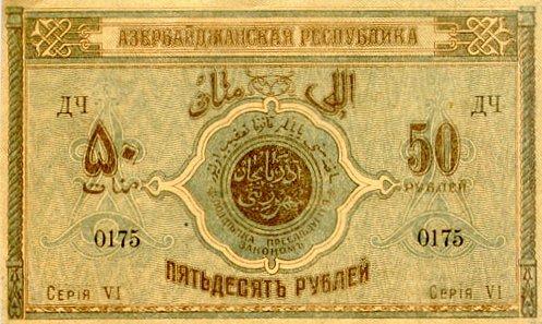 50 азербайджанских рублей