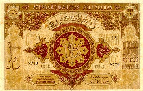 100 азербайджанских рублей