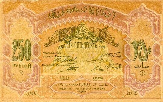 250 азербайджанских рублей