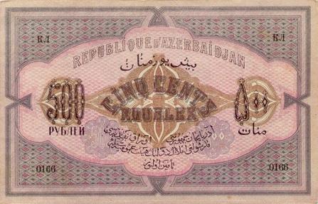 500 азербайджанских рублей