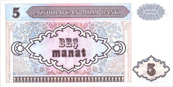 5 манат