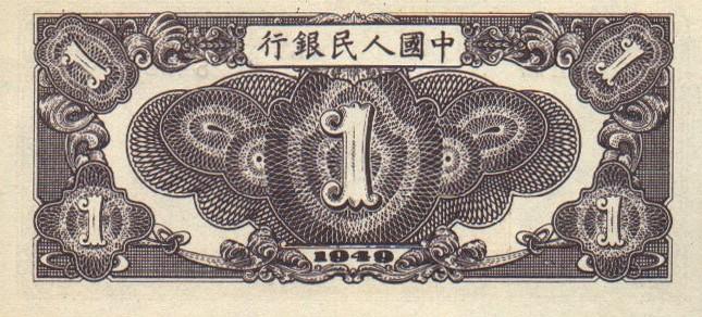 Китайский юань 1949 года