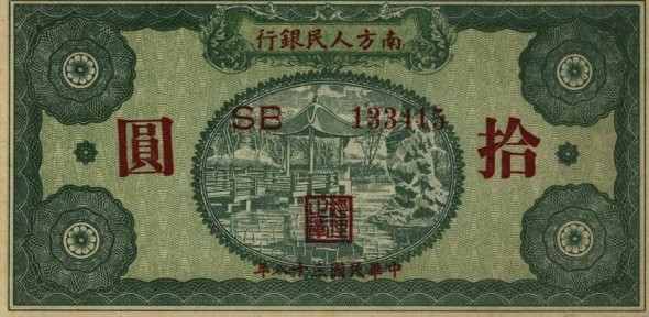 10 китайских юаня 1949 года
