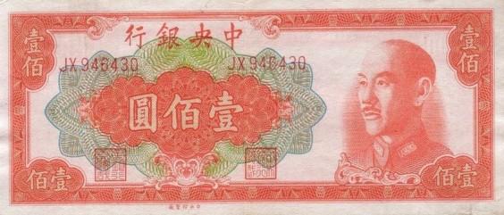 100 китайских юаня 1949 года