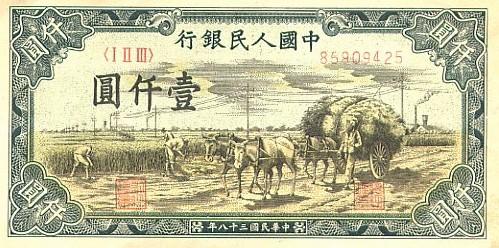 1000 юаней 1949 года