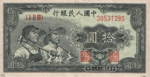 10 юаней 1949 года