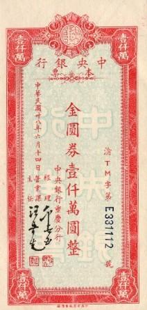 10 миллионов  юаней 1949 года
