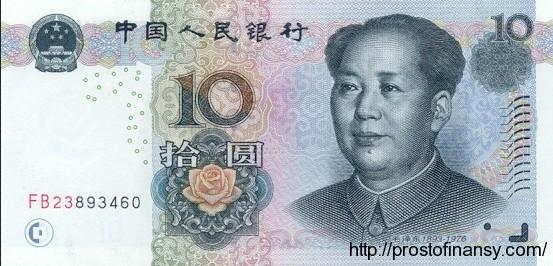 10 юаней 2005 года
