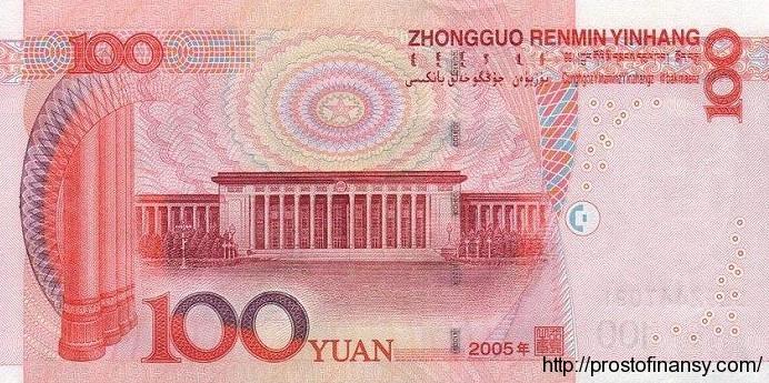 100 юаней 2005