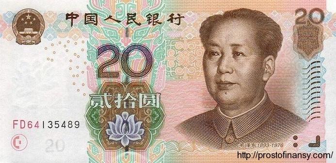 20 юаней 2005 года