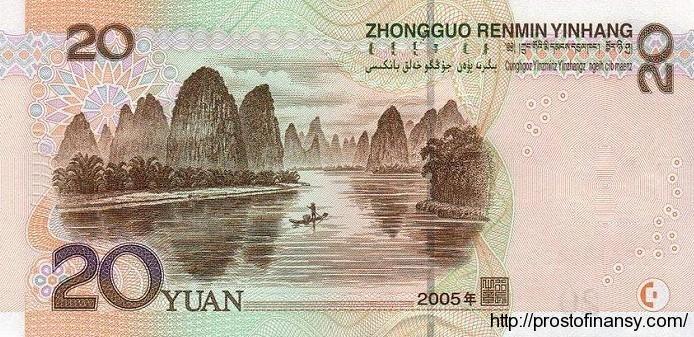 20 юаней 2005
