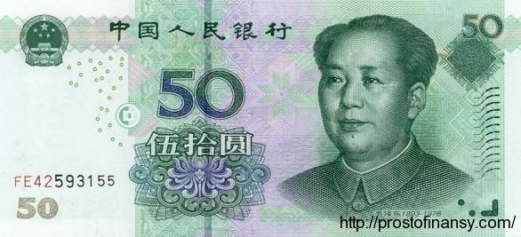 50 юаней 2005 года