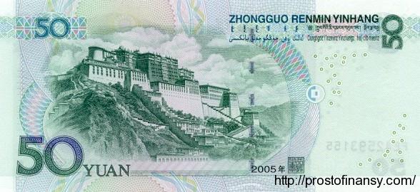 50 юаней 2005