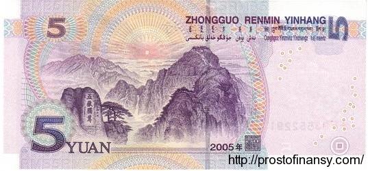5 юаней 2005 г