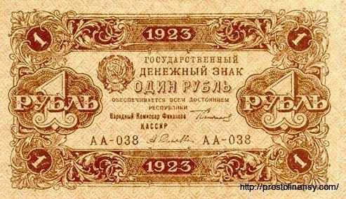1 рубль 1923 года