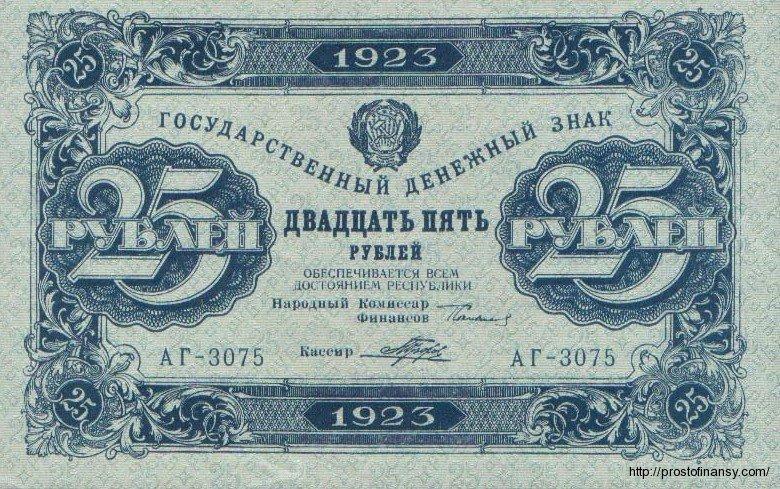 25 рублей 1923 года