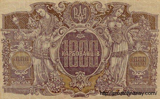 1000 карбованцев 1919 года