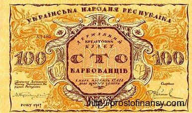 100 карбованцев, УНР, 1917 год
