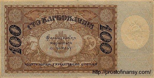 100 карбованцев 1918 года