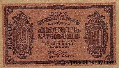 10 карбованцев 1919 года