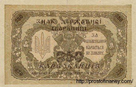 250 карбованцев 1919 года