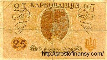 25 карбованцев 1918 года