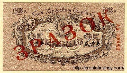 25 карбованцев 1919 года