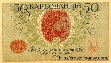 50 карбованцев 1918 года, УНР
