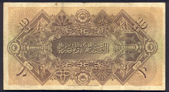 10 первых египетских фунтов