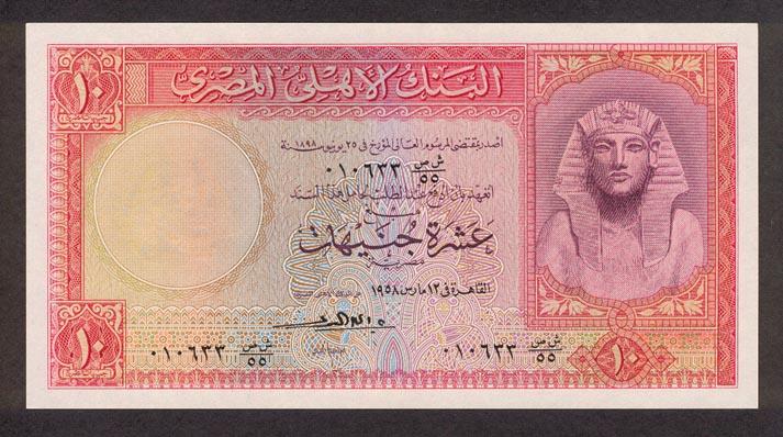 10 египетских фунтов оар 58 года
