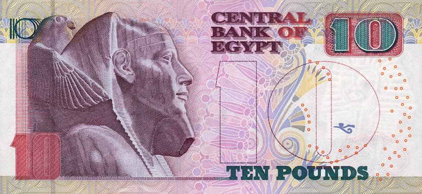 10 египетских фунтов