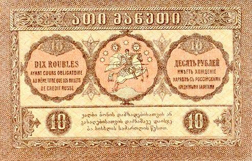 10 грузинских рублей