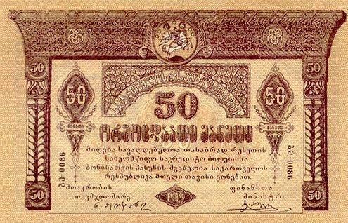 50 грузинских рублей