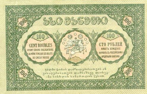 100 грузинских рублей