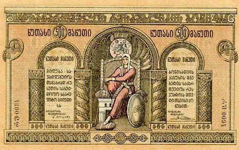 500 грузинских рублей